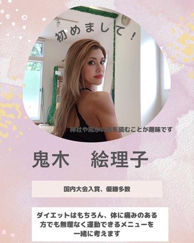 body make ONIX 看板