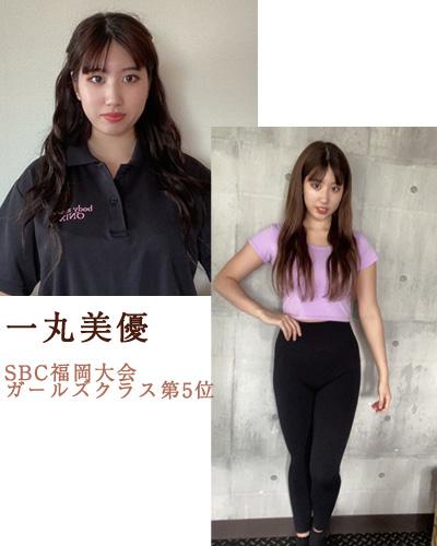 body make ONIX 外観