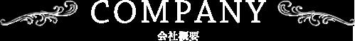 会社概要・アクセス | V.I.P ONIX