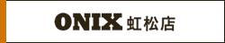 ONIX 虹松店